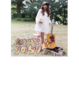 魔法少女りのタソ☆彡