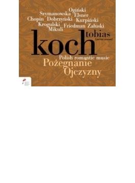 『ショパンの時代の音楽~ポーランド・ロマン派のピアノ作品集』 トビアス・コッホ(4台のピリオド・ピアノ)