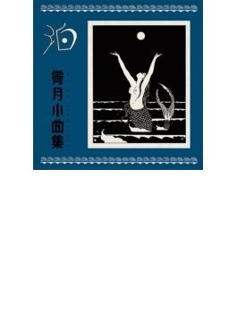 霽月小曲集(せいげつしょうきょくしゅう)