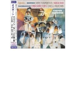 ラフマニノフ:ピアノ・ソナタ第2番(オズボーン版)、コレッリ変奏曲、メトネル:ソナタ・ロマンティカ、2つのおとぎ話 オズボーン(日本語解説付)