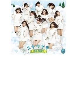 ユキウサギ (+DVD)【初回限定盤A】