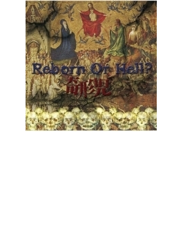 Reborn Or Hell?
