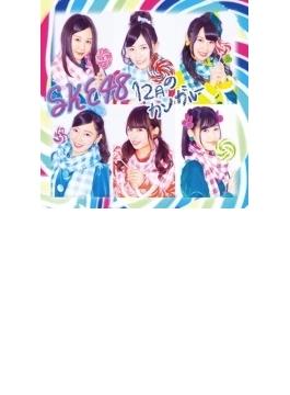 12月のカンガルー 【通常盤 Type-B (CD+DVD)】
