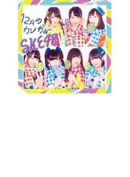 12月のカンガルー 【通常盤 Type-C (CD+DVD)】