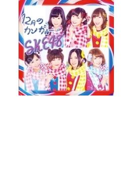 12月のカンガルー 【通常盤 Type-D (CD+DVD)】