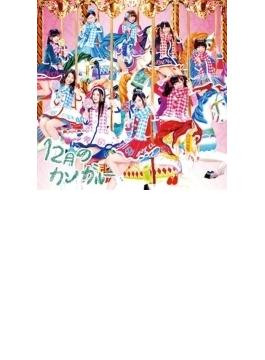 12月のカンガルー 【初回盤 Type-A (CD+DVD) イベント参加券1枚封入】