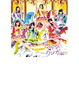 12月のカンガルー 【初回盤 Type-B (CD+DVD) イベント参加券1枚封入】