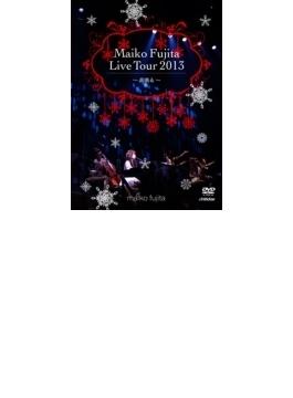 藤田麻衣子LIVE TOUR 2013 ~高鳴る~ (DVD+CD)【X'mas Edition 初回限定盤】