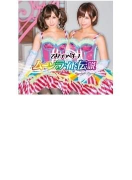 ムーンライト伝説 (+DVD)【初回限定盤】