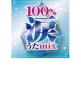 100%涙うたmix -BEST OF JPOP COVERS-