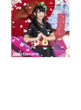 君に桜ヒラリと舞う 【初回限定盤D】(小森ゆきの盤)