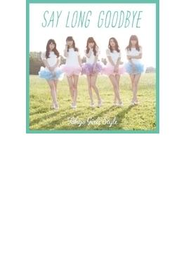 Say long goodbye / ヒマワリと星屑 -English Version- 【Type-A (CD+DVD)】