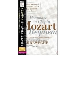 レクィエム ヘレヴェッヘ&シャンゼリゼ管弦楽団、コレギウム・ヴォカーレ、他(2010)(日本語解説付 NTSC)