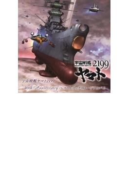 宇宙戦艦ヤマト40th Anniversary ベストトラックイメージアルバム