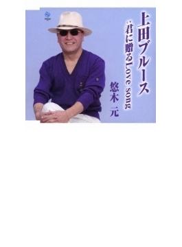 上田ブルース/君に贈るLove song