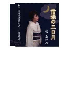 信濃の三日月/居酒屋のんき/花見酒
