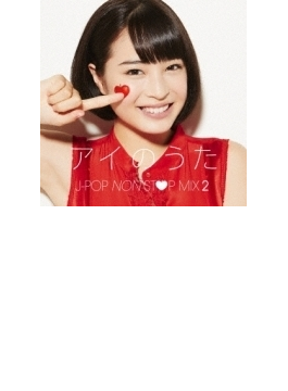 アイのうた J-POP NON STOP MIX.2 →MIXED BY DJ FUMI★YEAH!