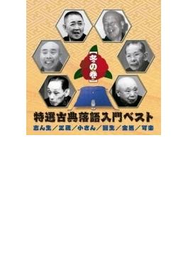 特選古典落語入門ベスト (冬の巻)