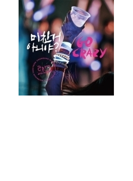4集: GO CRAZY 【台湾盤】(CD+DVD)