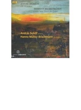 ドラティ:歌曲集『声』、ムソルグスキー:歌曲集『死の歌と踊り』 ミュラー=ブラッハマン、A.シフ