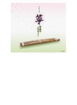 日本の音 箏 和色のメロディー