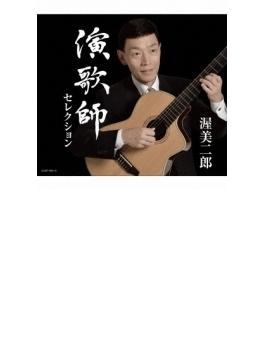 演歌師セレクション