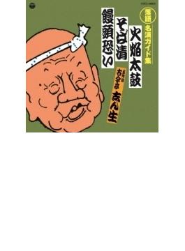 定番 落語名演ガイド集 火焔太鼓/そば清/饅頭恐い