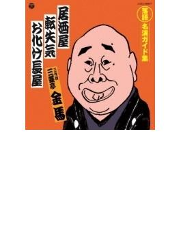 定番 落語名演ガイド集 居酒屋/転失気/お化け長屋