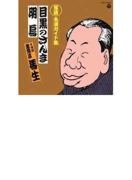 定番 落語名演ガイド集 目黒のさんま/明烏