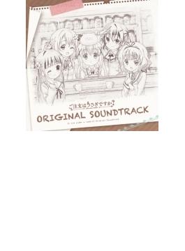 ご注文はうさぎですか? Original Soundtrack