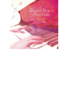 ピアノで艶歌 ・歌姫名曲集