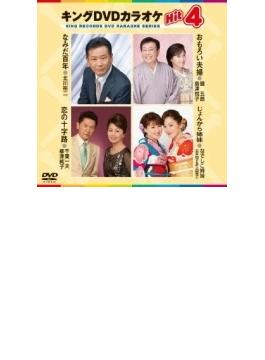キングDVDカラオケHit4 Vol.115