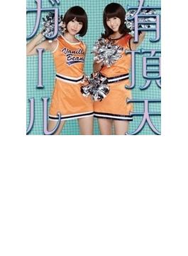 有頂天ガール (+DVD)【初回限定盤】