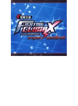 電撃文庫 Fighting Climax オリジナルサウンドトラック