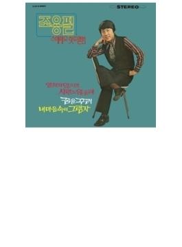 Stereo Hit Album (Rmt)(Digi)