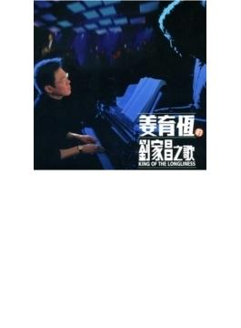 姜育恆的劉家昌之歌 (シンガポール版)