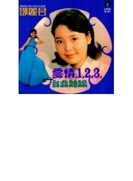 愛情123 (マレーシア版)