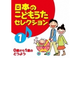 日本のこどもうたセレクション 1・0歳から1歳のどうよう・