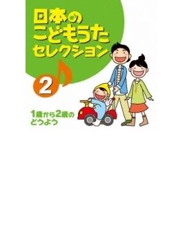 日本のこどもうたセレクション 2 ・1歳から2歳のどうよう・