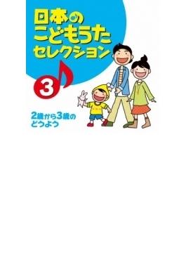 日本のこどもうたセレクション 3 ・2歳から3歳のどうよう・