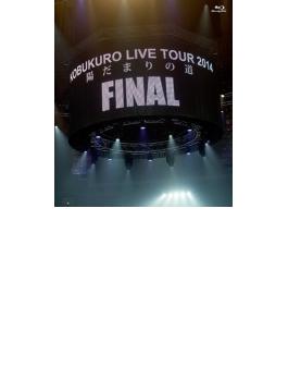 "KOBUKURO  LIVE TOUR 2014 ""陽だまりの道"" FINAL at 京セラドーム大阪 (Blu-ray)"
