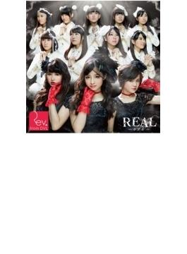Real-リアル- / 恋色パッション  (+DVD)