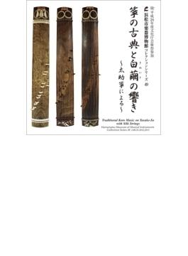 箏の古典と白繭(きぬいと)の響き ~太助箏による~ (浜松市楽器博物館コレクションシリーズ49)