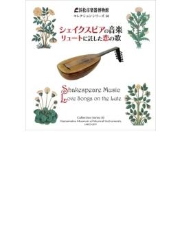 浜松市楽器博物館コレクションシリーズ50 シェイクスピアの音楽~リュートに託した恋の歌 佐野健二、奥田直美、平井満美子