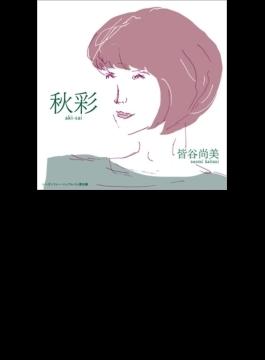 秋彩 aki-sai