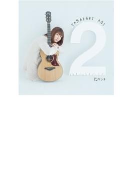 12センチ (+DVD)【初回限定盤】
