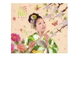 謡 -utai-