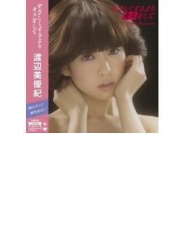 やさしくするよりキスをして 【初回限定盤 (CD+DVD) : 「やさしくするよりキスをして」発売記念イベント参加抽選券封入】