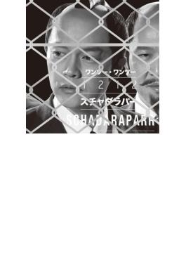1212 (+DVD)【初回限定盤】