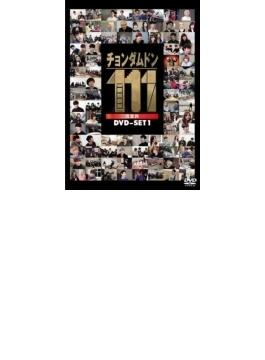 チョンダムドン111 DVD-SET1(1話~3話+特典映像)(全SET収納BOX付)